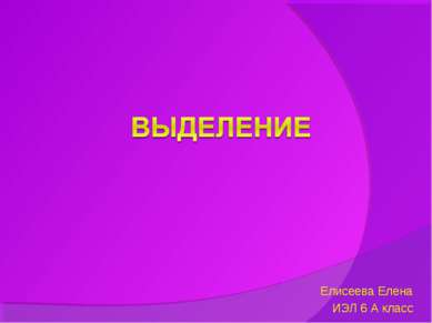 Елисеева Елена ИЭЛ 6 А класс