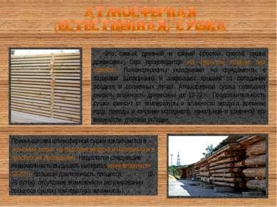 Это самый древний и самый простой способ сушки древесины. Она производится на...
