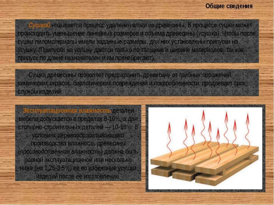 Общие сведения Сушкой называется процесс удаления влаги из древесины. В проце...