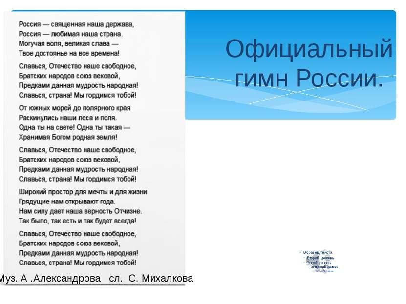 Официальный гимн России. Муз. А .Александрова сл. С. Михалкова