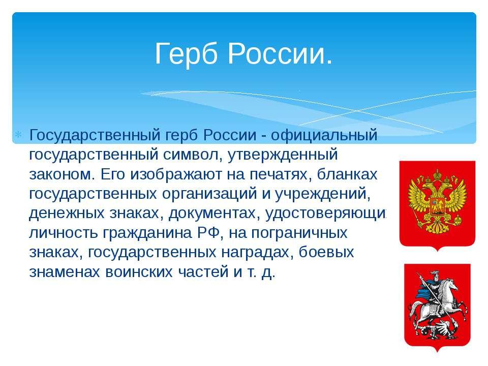 Государственный герб России - официальный государственный символ, утвержденны...
