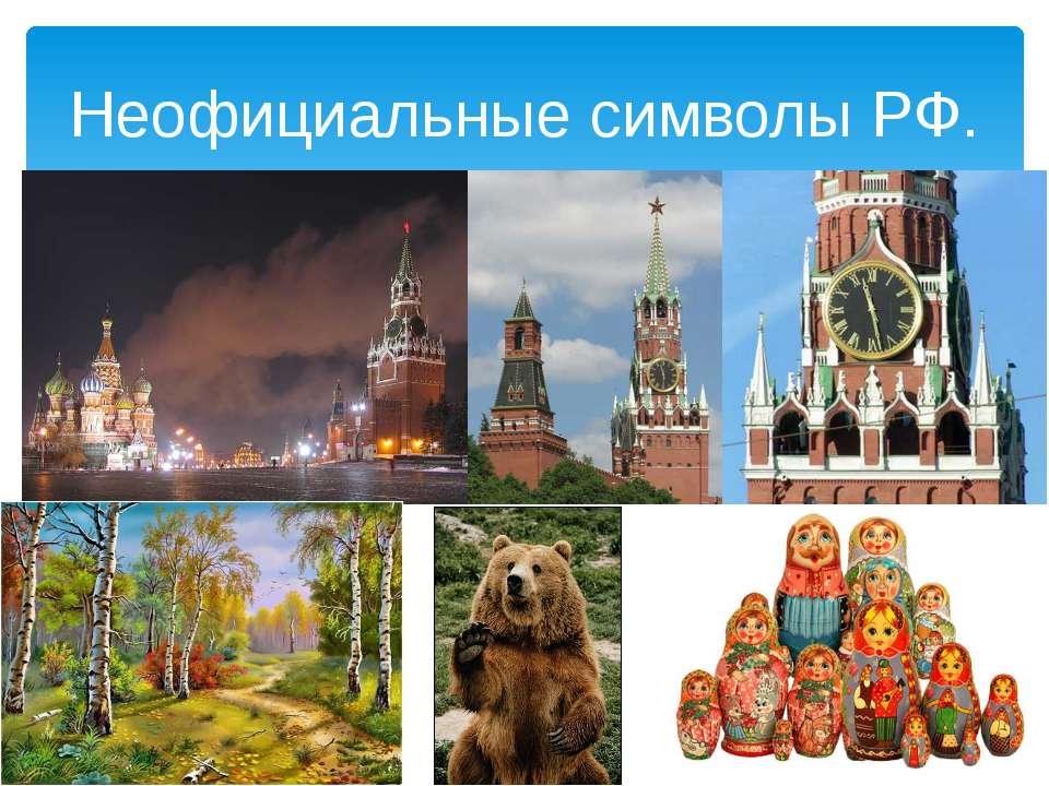 Неофициальные символы РФ.