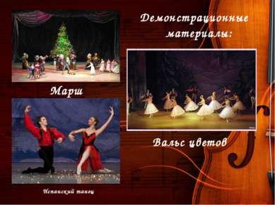Марш Вальс цветов Испанский танец Демонстрационные материалы: