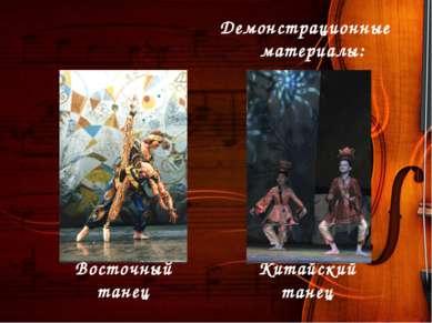 Китайский танец Восточный танец Демонстрационные материалы:
