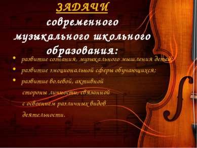 ЗАДАЧИ современного музыкального школьного образования: развитие сознания, му...