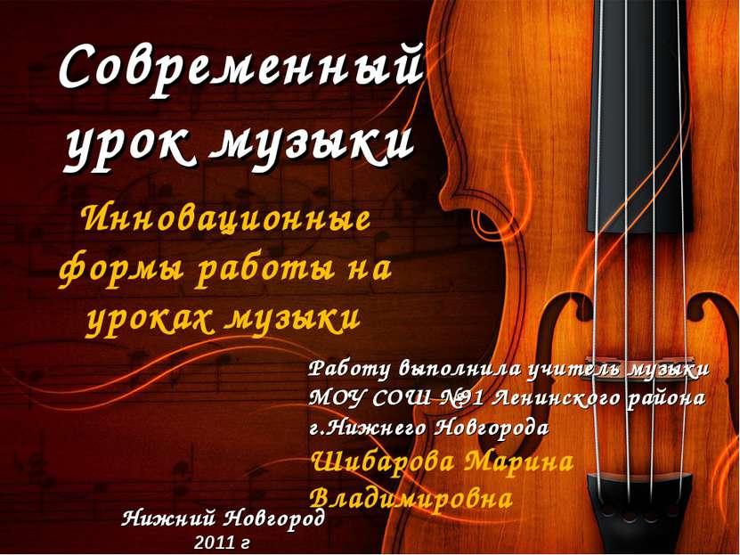Современный урок музыки Инновационные формы работы на уроках музыки Работу вы...