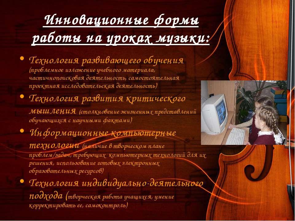 Инновационные формы работы на уроках музыки: Технология развивающего обучения...