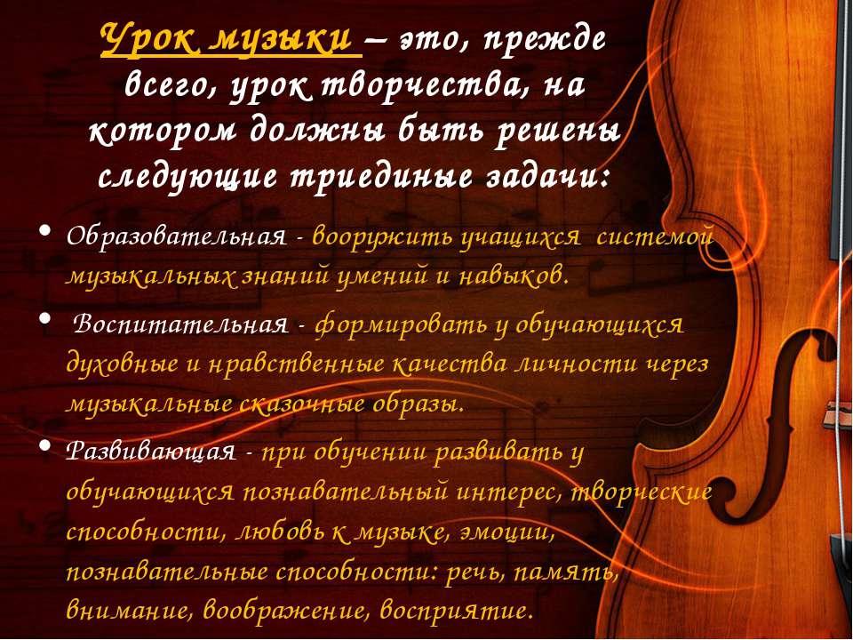 Урок музыки – это, прежде всего, урок творчества, на котором должны быть реше...