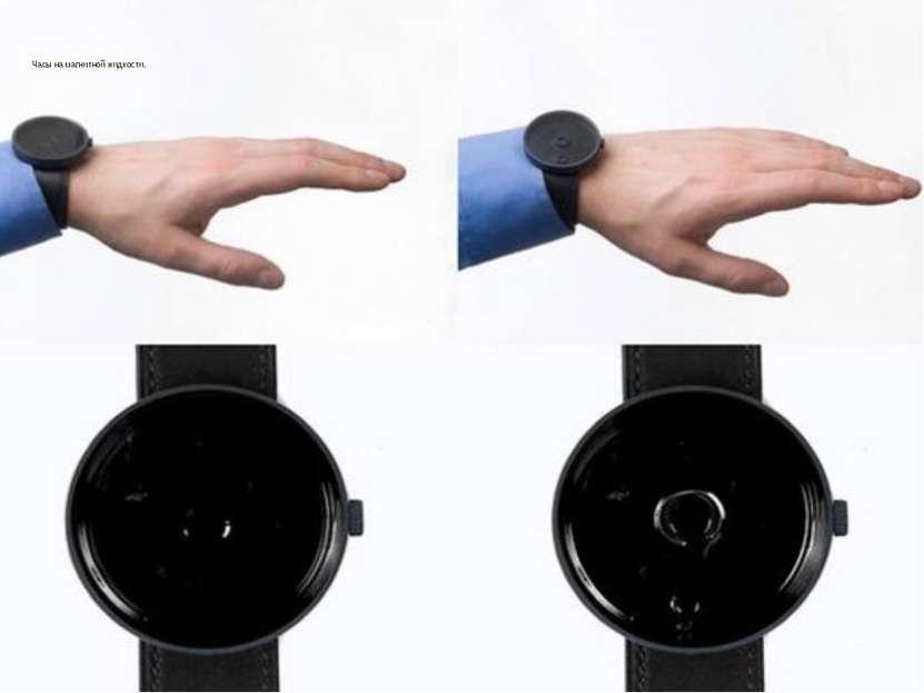 Часы на магнитной жидкости.