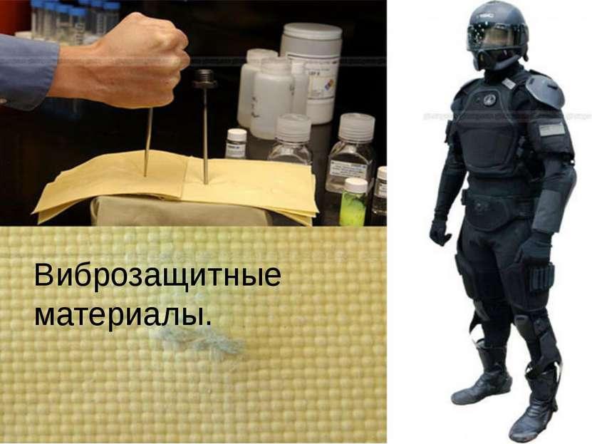 Виброзащитные материалы.