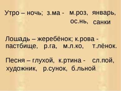 Утро – ночь; з.ма - м.роз, январь, ос.нь, санки Лошадь – жеребёнок; к.рова - ...