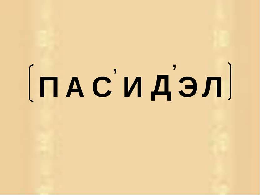 П А С И , Д , Э Л