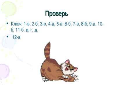 Проверь Ключ: 1-в, 2-б, 3-в, 4-а, 5-а, 6-б, 7-в, 8-б, 9-а, 10-б, 11-б, в, г, ...