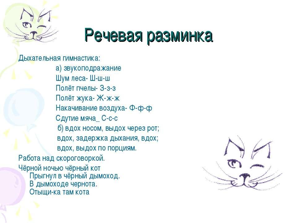 Речевая разминка Дыхательная гимнастика: а) звукоподражание Шум леса- Ш-ш-ш П...