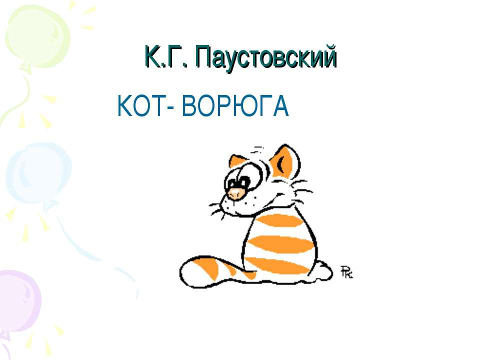 К.Г. Паустовский КОТ- ВОРЮГА