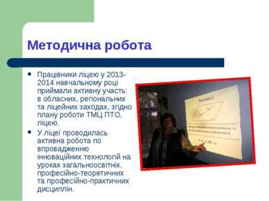 Методична робота Працівники ліцею у 2013-2014 навчальному році приймали актив...