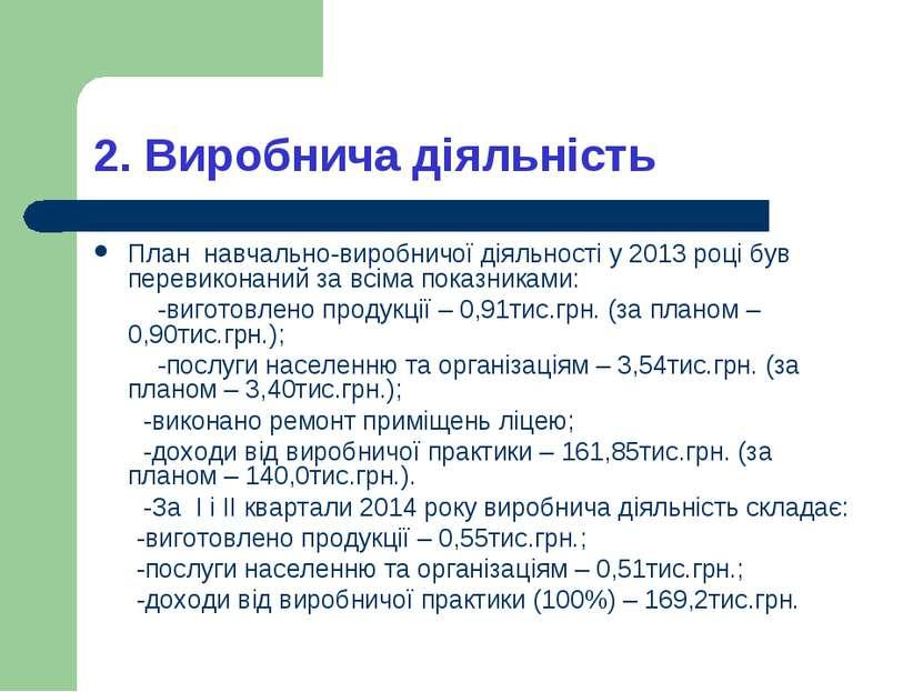 2. Виробнича діяльність План навчально-виробничої діяльності у 2013 році був ...