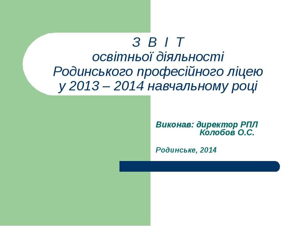 З В І Т освітньої діяльності Родинського професійного ліцею у 2013 – 2014 нав...