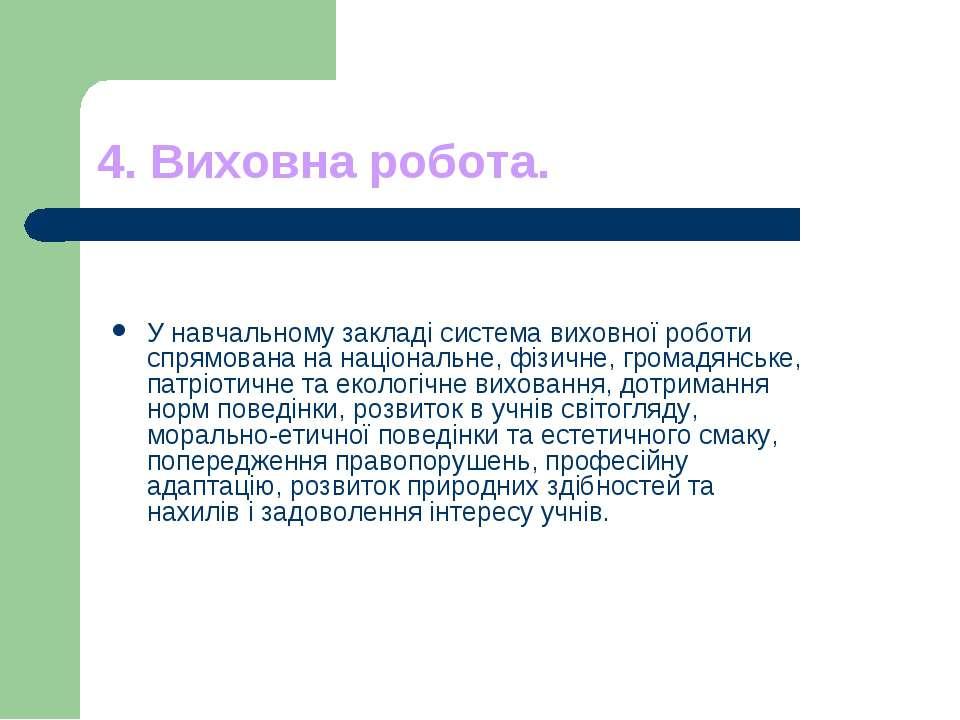 4. Виховна робота. У навчальному закладі система виховної роботи спрямована н...