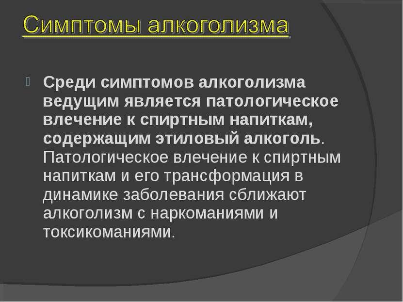 Алкоголизм клиника республики беларусь