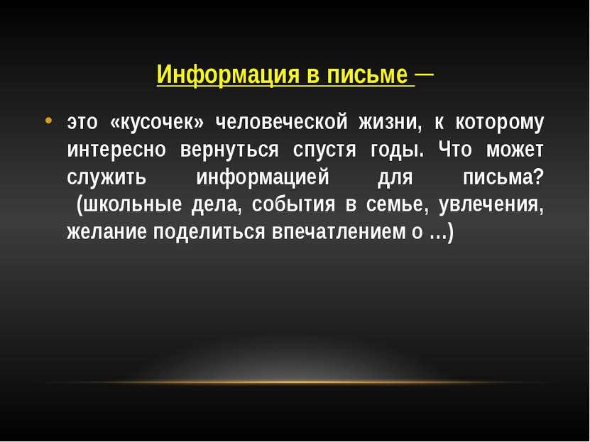 Информация в письме ─ это «кусочек» человеческой жизни, к которому интересно ...