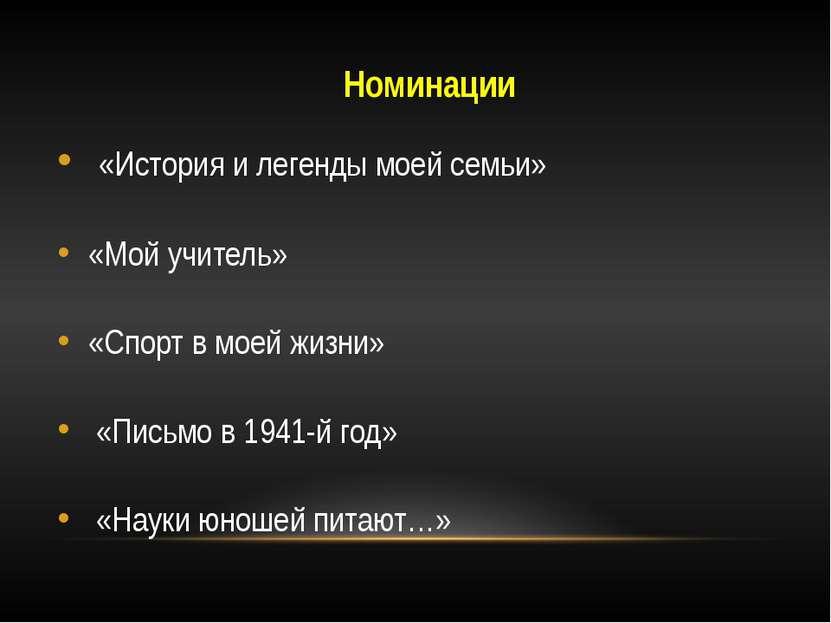 Номинации «История и легенды моей семьи» «Мой учитель» «Спорт в моей жизни» «...