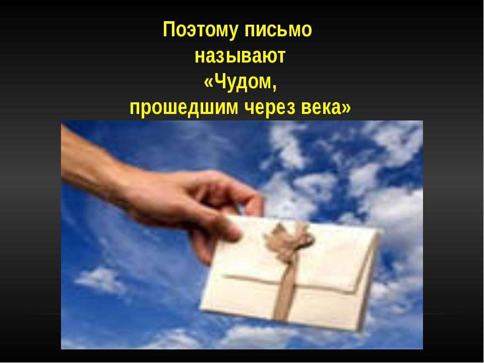Поэтому письмо называют «Чудом, прошедшим через века»