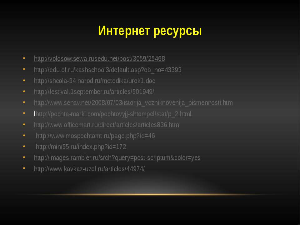 Интернет ресурсы http://volosowtsewa.rusedu.net/post/3059/25468 http://edu.of...
