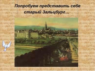 Попробуем представить себе старый Зальцбург…