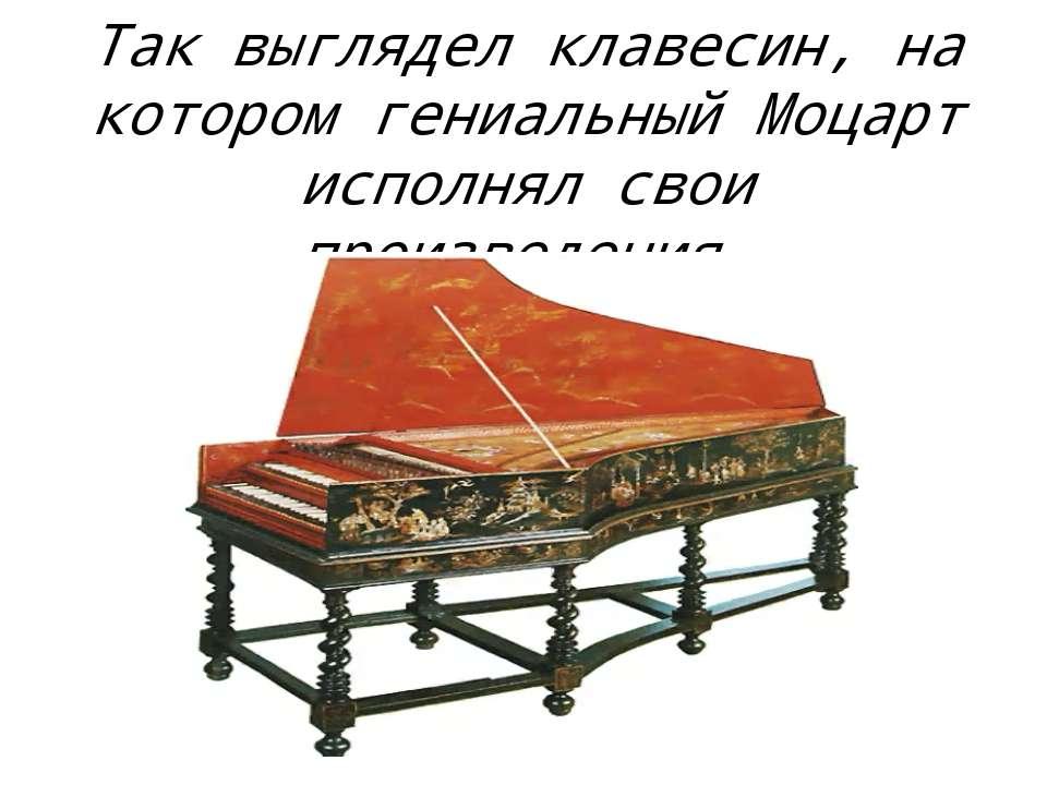 Так выглядел клавесин, на котором гениальный Моцарт исполнял свои произведения.