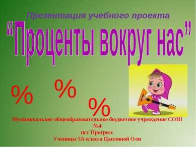Презентация учебного проекта Муниципальное общеобразовательное бюджетное учре...