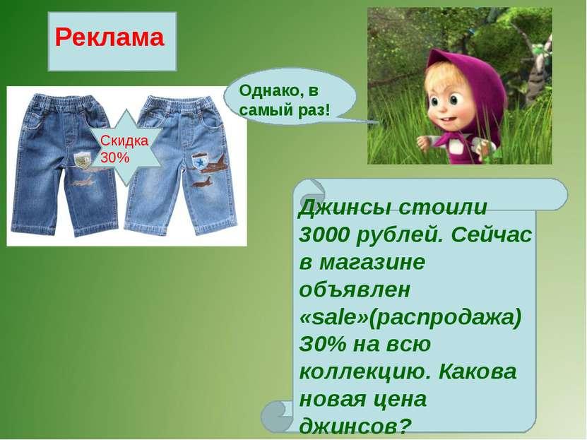Джинсы стоили 3000 рублей. Сейчас в магазине объявлен «sale»(распродажа) З0% ...