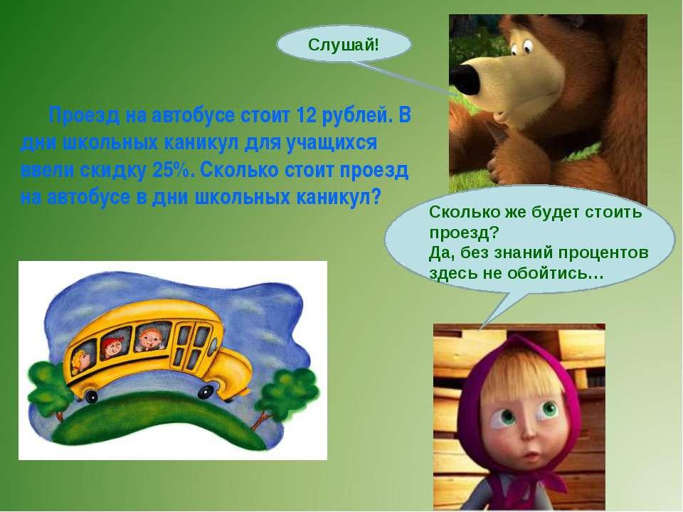 Проезд на автобусе стоит 12 рублей. В дни школьных каникул для учащихся ввели...