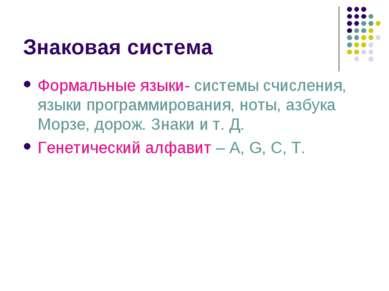 Знаковая система Формальные языки- системы счисления, языки программирования,...