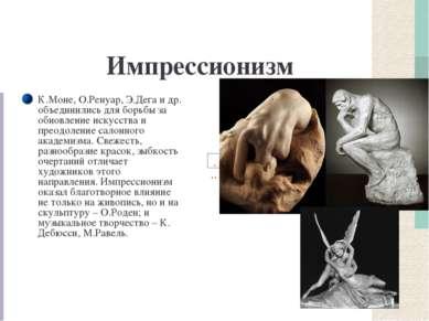 Импрессионизм К.Моне, О.Ренуар, Э.Дега и др. объединились для борьбы за обнов...