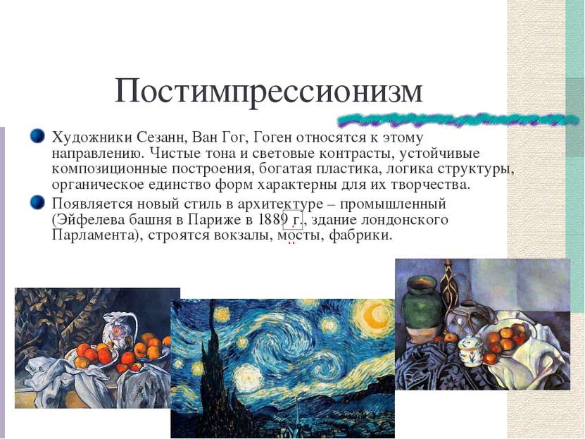 Постимпрессионизм Художники Сезанн, Ван Гог, Гоген относятся к этому направле...