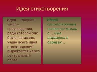 Идея стихотворения Идея – главная мысль произведения, ради которой оно было н...