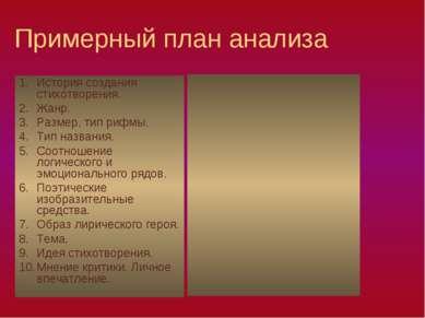 Примерный план анализа История создания стихотворения. Жанр. Размер, тип рифм...