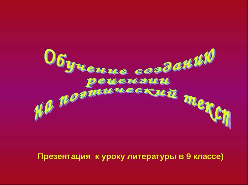 Презентация к уроку литературы в 9 классе)