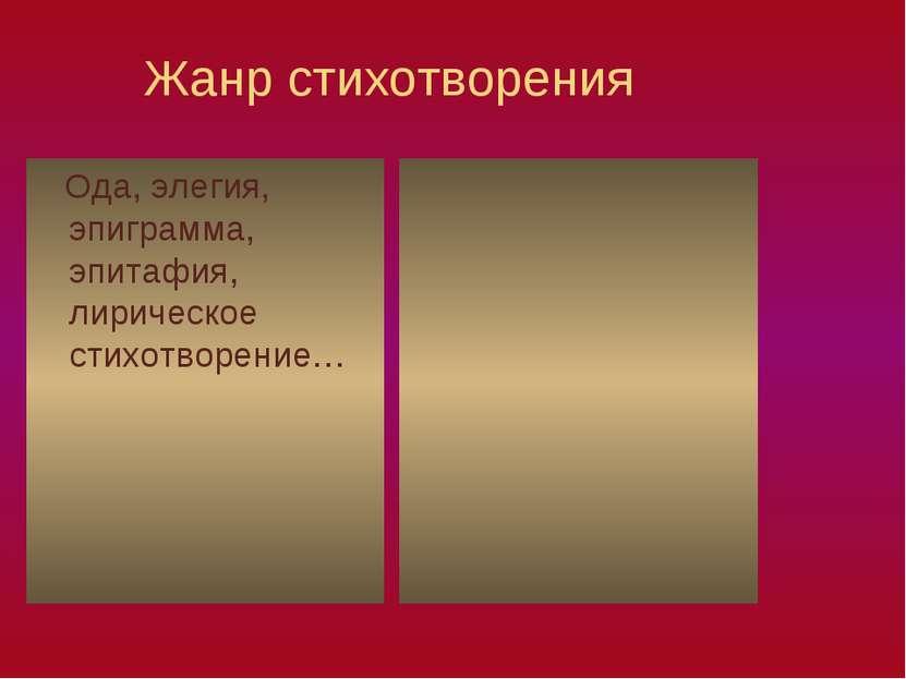 Жанр стихотворения Ода, элегия, эпиграмма, эпитафия, лирическое стихотворение…