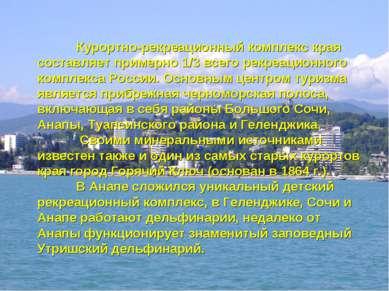 Курортно-рекреационный комплекс края составляет примерно 1/3 всего рекреацион...