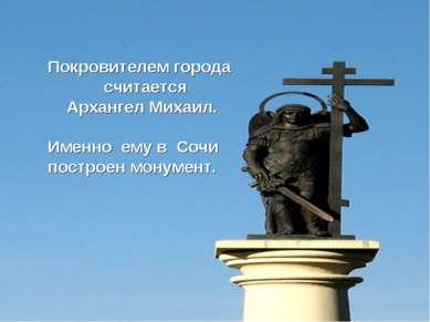 Покровителем города считается Архангел Михаил. Именно ему в Сочи построен мон...
