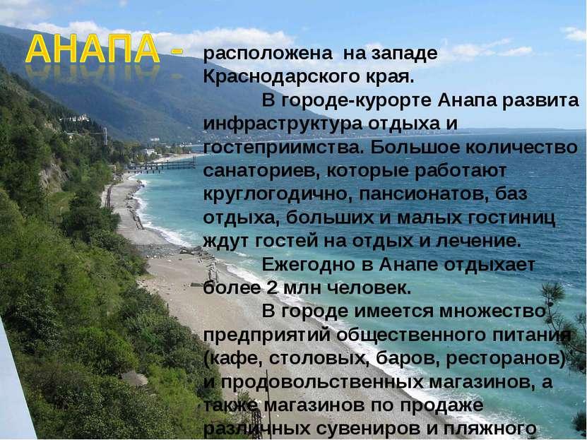 расположена на западе Краснодарского края. В городе-курорте Анапа развита инф...