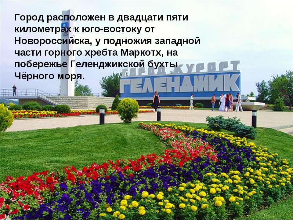Город расположен в двадцати пяти километрах к юго-востоку от Новороссийска, у...
