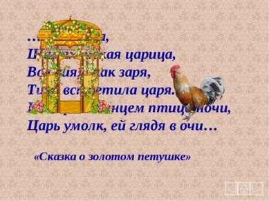 … И девица, Шамаханская царица, Вся сияя, как заря, Тихо встретила царя. Как ...