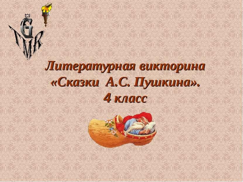 Литературная викторина «Сказки А.С. Пушкина». 4 класс Таллиннская Мустамяэска...