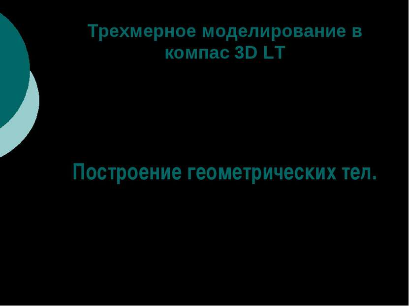 Трехмерное моделирование в компас 3D LT Кто не идет вперед, тот отстает. Пост...