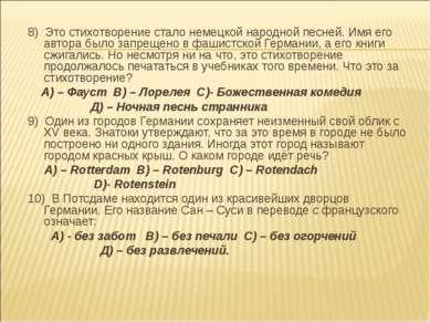 8) Это стихотворение стало немецкой народной песней. Имя его автора было запр...
