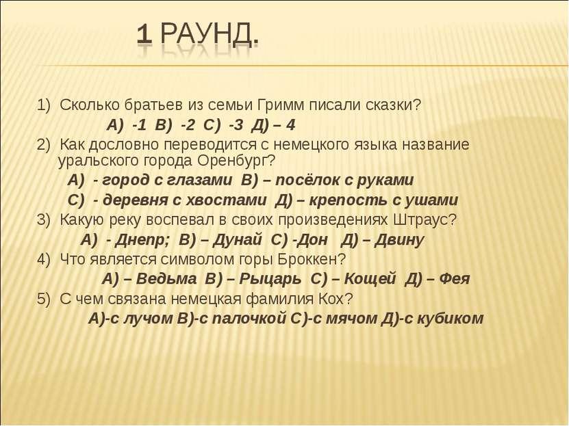 1) Сколько братьев из семьи Гримм писали сказки? А) -1 В) -2 С) -3 Д) – 4 2) ...