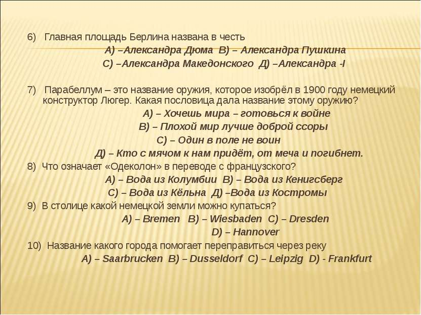 6) Главная площадь Берлина названа в честь А) –Александра Дюма В) – Александр...